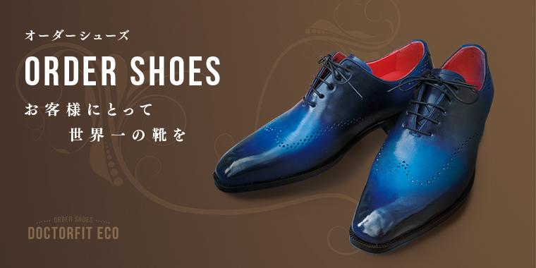 ORDERSHOES・お客様にとって世界一の靴を